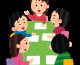 グループワークプログラム