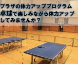 卓球プログラムで体力アップ