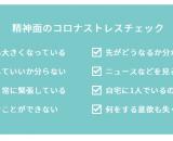 精神面のコロナストレスチェック★