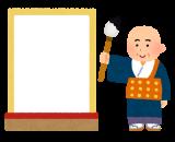 今年を表す漢字一文字は?